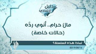 مالٌ حرام.. أنوي ردَّه (حالات خاصة) - د.محمد خير الشعال