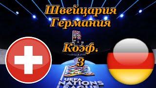Швейцария Германия Лига Наций 6 09 2020 Прогноз и Ставки на Футбол