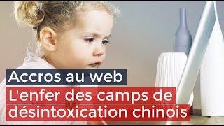 Accros au Web L'enfer des camps de désintoxication chinois - Documentaire français 2017 HD