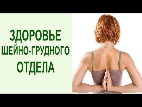 Упражнения при шейном остеохондрозе и нестабильности
