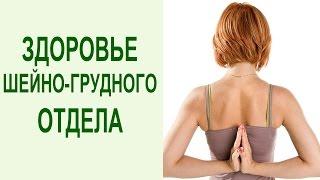 Упражнения для шеи и грудного отдела позвоночника. Йога и система оздоровления Yogalife(Упражнения для шеи и грудного отдела позвоночника - http://stress.hatha-yoga.com.ua/ - получи бесплатный видео-тренинг..., 2015-08-17T09:30:50.000Z)