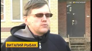В Краснодаре 126 обманутых дольщиков не могут заселиться в свои квартиры