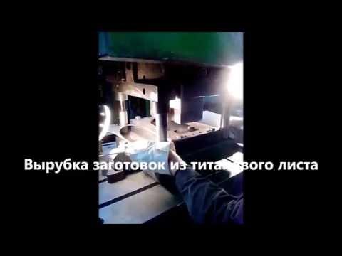 Титановая лопата изготовление
