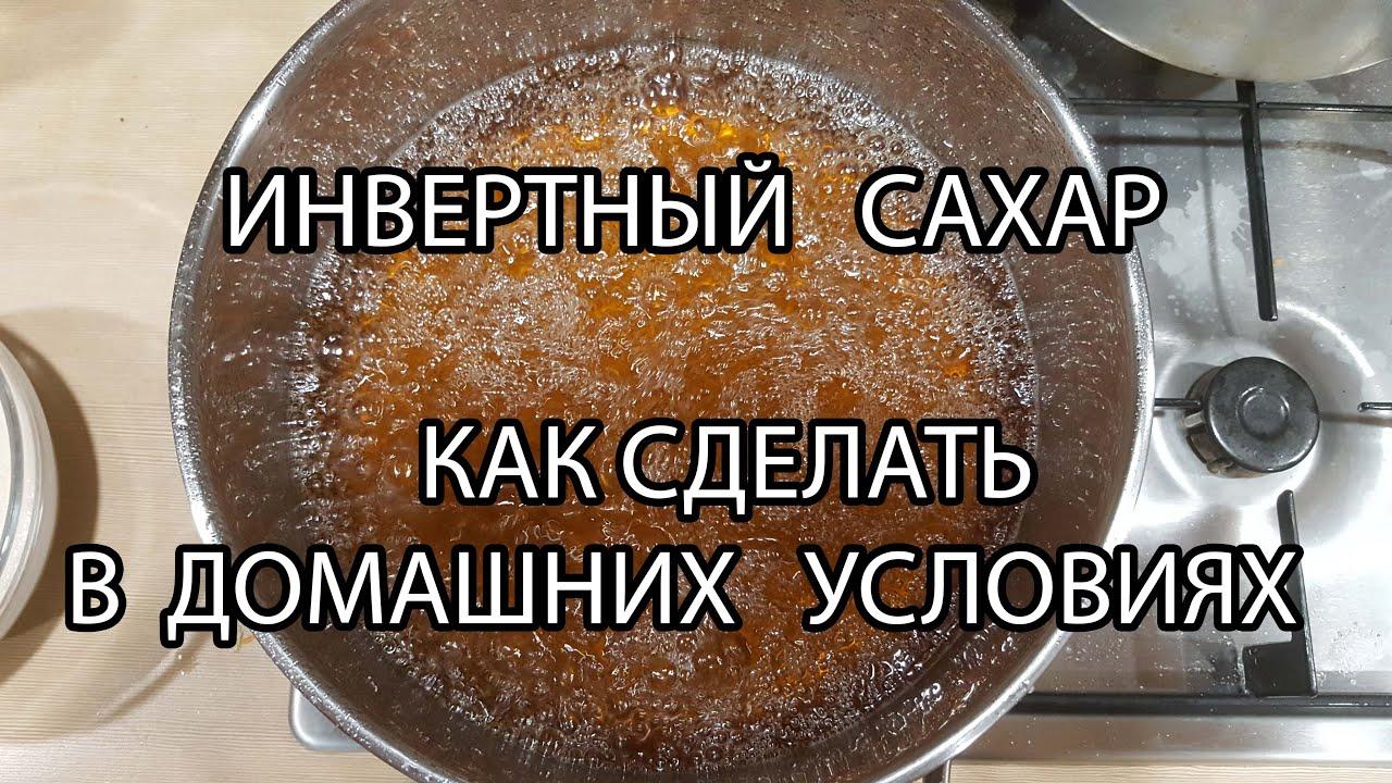 Как сделать сахарный сироп в домашних условиях