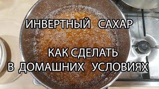 Как сделать инвертный сахар (сахарный сироп)