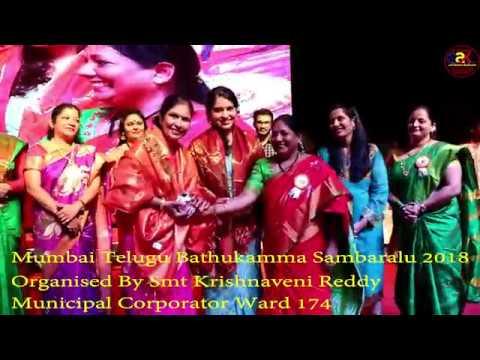 Mumbai Telugu Bathukamma Sambaralu 2018 || AK Telugu Media || Dr ASHOK KANTE