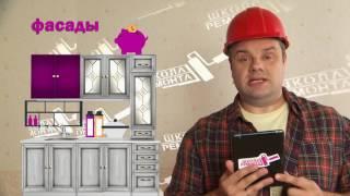 видео Как правильно выбрать кухонный гарнитур
