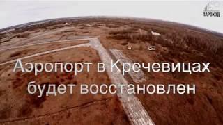 Аэропорт в Кречевицах («Пароход Онлайн») Великий Новгород