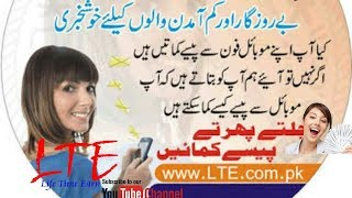 earn money in pakistan online