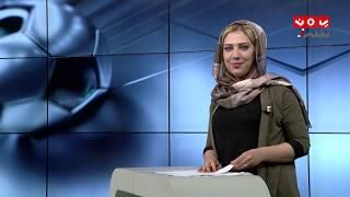 النشرة الرياضية 03 - 11 - 2018 | تقديم سارة الماجد | يمن شباب