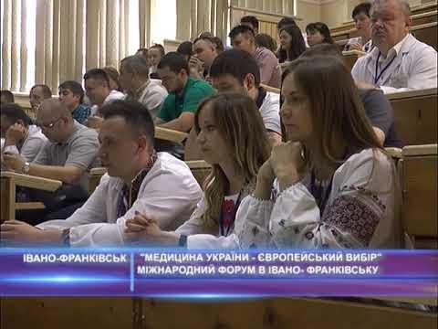 """""""Медицина України-європейський вибір"""""""
