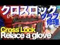 #クロスロック #CrossLock #854