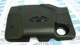 Оригинальная декоративная крышка двигателя на ВАЗ 8 кл. | Motorring.ru