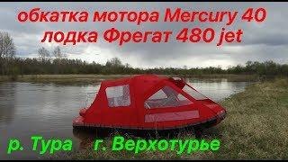 Обкатка мотора Mercury 40 и лодки Фрегат 480 jet на реке Тура г. Верхотурье/ 4K