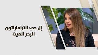 لينا الكرد - إل جي التراماراثون البحر الميت - نشاطات وفعاليات