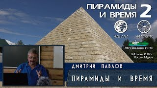 Дмитрий Павлов: Пирамиды и Время/2017