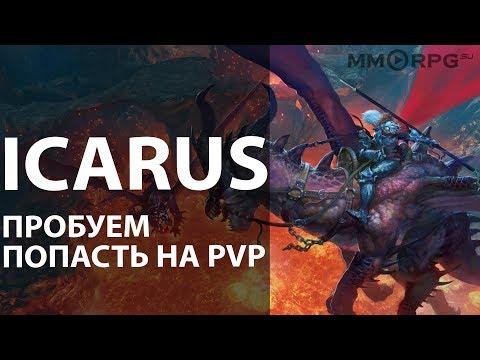 игры сайт икарус