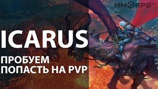 Icarus. Пробуем попасть на PvP