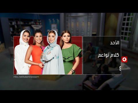 مساحة جديدة للإنفتاح على أفكار الشباب وطموحاتهم  #كلام_نواعم  الأحد 9:30م KSA