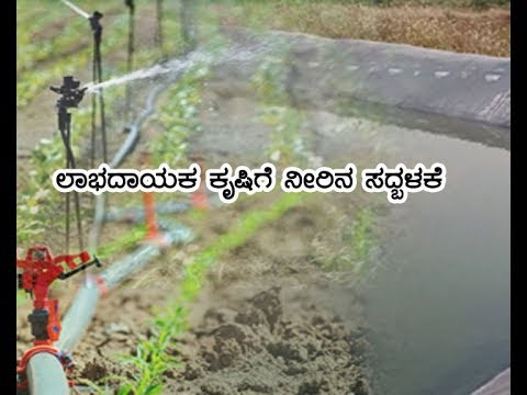 Efficient use of water for profitable agriculture-ಲಾಭದಾಯಕ ಕೃಷಿಗೆ ನೀರಿನ ಸದ್ಭಳಕೆ