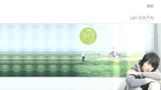 Yen-j嚴爵[需要點時間沈澱]完整版音檔