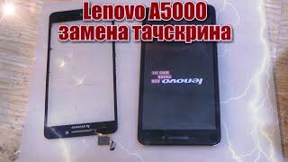 lenovo A5000 замена тачскрина (сенсорного стекла) ремонт!!!