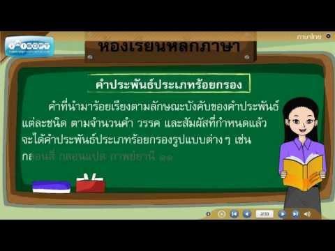 บทเรียนช่วยสอนวิชาภาษาไทย ป.4 - คำประพันธ์ประเภทร้อยกรอง