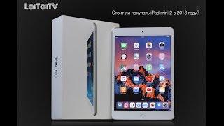 Стоит ли покупать iPad mini 2 в 2018 году?
