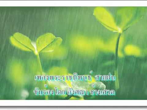 เพลงพระราชนิพนธ์ เพลง สายฝน