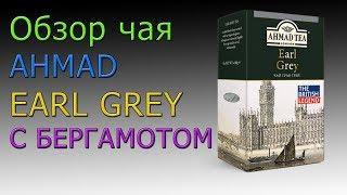 Обзор чая Ahmad tea earl grey чай с бергамотом