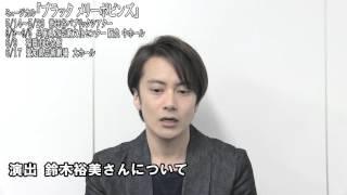 ハンス役を演ずる小西遼生さんコメントです。 心理スリラーミュージカル...
