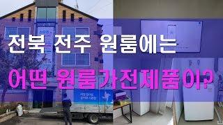 전북원룸.삼성원룸냉장고,삼성2도어냉장고,대우6킬로세탁기…
