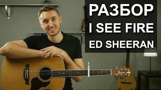 Как играть: I SEE FIRE - ED SHEERAN на гитаре. OST Хоббит | Разбор | Видео урок