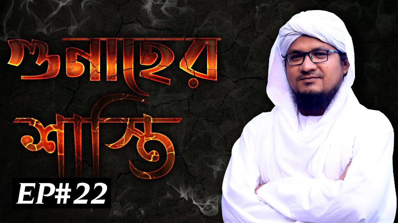 Gunaher Shasti Ep#22┆গুনাহের শাস্তি┆হারাম বিষয়াদির কুফর┆Madani Channel Bangla