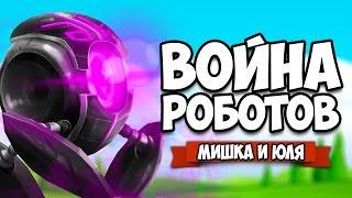 ВОЙНА РОБОТОВ #6 ♦ Mayan Death Robots