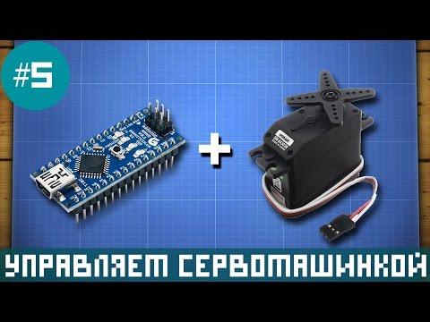 Уроки Arduino - управление сервомашинкой