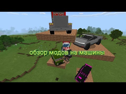 Обзор мода на машины/Minecraft Pe