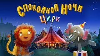 Спокойной ночи цирк Сказка на ночь для детей