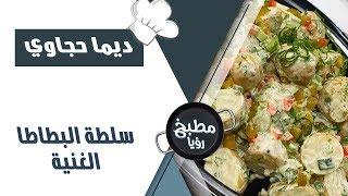 سلطة البطاطا الغنية - ديما حجاوي