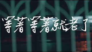 李榮浩 Ronghao Li《等著等著就老了 Wait Till Old》Official Music Video
