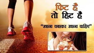 बिना चबाए खाना खाने से सिर्फ मोटापा नहीं बढ़ता, होती हैं यह भी समस्याएं