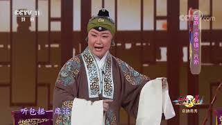 《青春戏苑》 20200602 京韵芬芳  CCTV戏曲