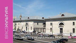 Выставка «Косморама» - театральная машина времени в Музее Москвы