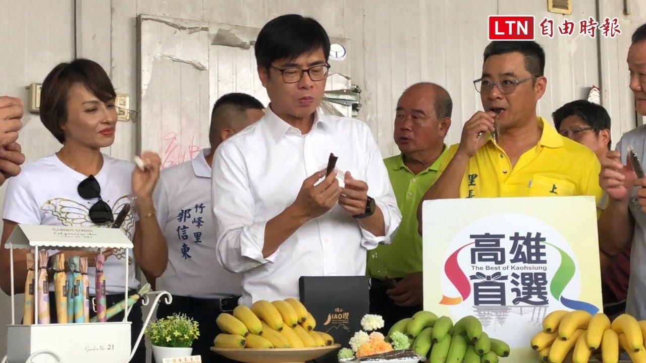 高雄香蕉企業訂單破122公噸 10/1起市府加碼補助農保20%