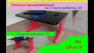 Решил сделать прикроватный компьютерный стол своими руками что было дальше огонь бомба пушка