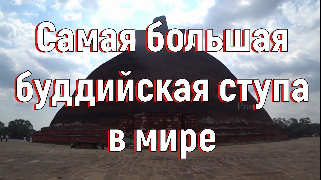 Самая большая буддийская ступа в мире. [№ B-026.03.08. 020.]
