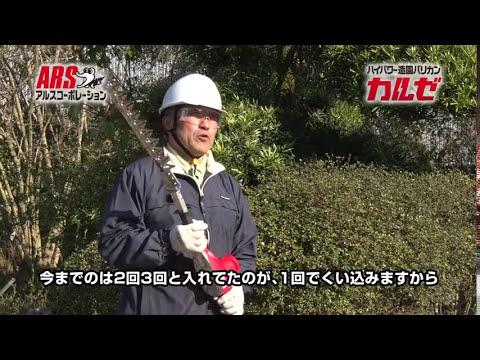 【ARS】ハイパワー造園バリカン カルゼ DKW