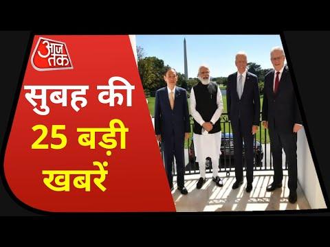 Hindi News Live: आज सुबह की 25 अहम खबरें | 5 Minute me 25 Badi Khabarein | Aaj Tak