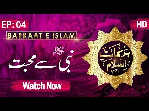Barkaat E Islam Ep 04   Nabi Se Mohabbat Bayan - نبی سے محبت   Music And Society   Madani Channel