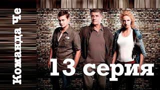 Команда Че. Сериал. 13 серия